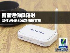 网件WNR500路由器首测