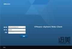 迅美VPS、云主机的WEB控制台使用教程