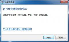 无线加密 Win7/Vista自带无线配置程序设置