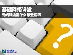 【图文教程】无线路由器怎么设置密码