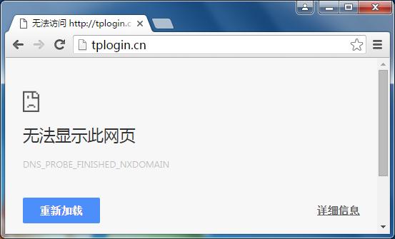 TP-LINK路由器无法登录192.168.1.1(tplogin.cn)怎么办?