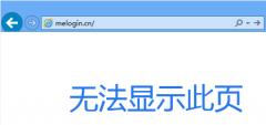 melogin.cn无法登陆路由器