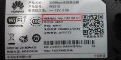 华为路由器wifi密码怎么修改