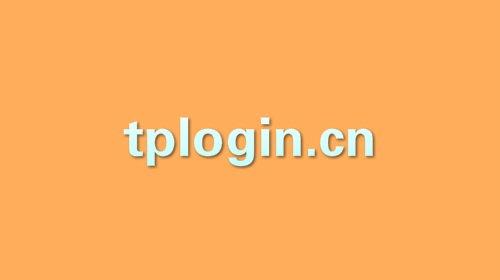 【图文教程】tplogin.cn手机登录设置教程