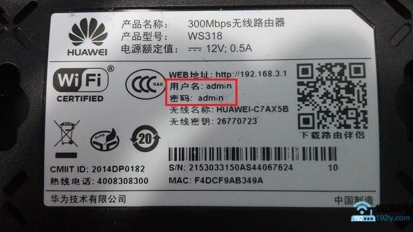 192.168.3.1登录密码是多少?