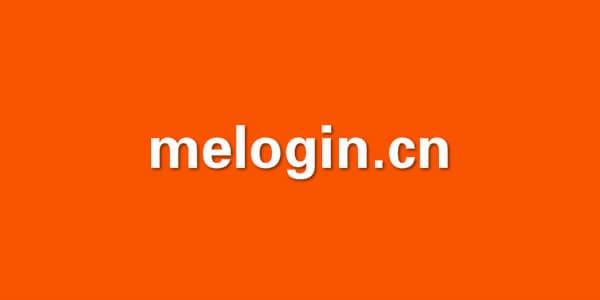 melogin.cn手机登录入口网址