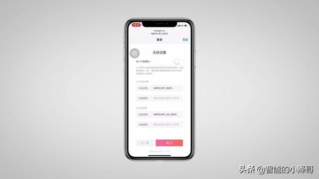最新手机连接设置水星路由器的方法