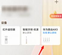 华为AX3路由器怎么修改默认登录密码