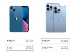 苹果发布会再次令人失望,iPhone 13全系降价都掩盖不住尴尬