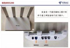 【图文教程】华为路由器WS5200怎么设置