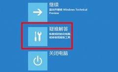 win11电脑崩溃修复方法