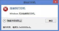 windows无法连接到打印机0x0000bcb解决方法